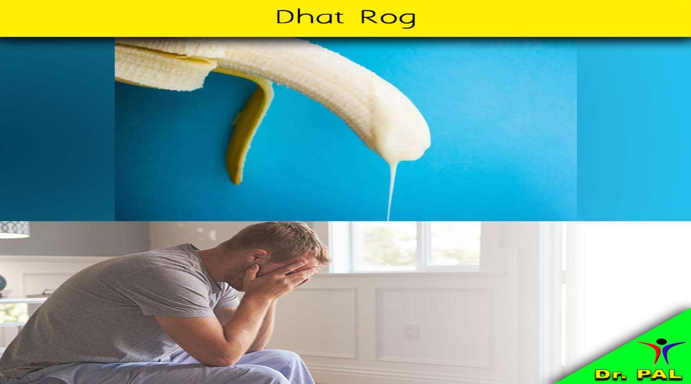 #Dhatrogkyahai #DhatKeLakshan #DhatRogKeKaran #DhatRogKaIlaj #Dhattreatment #DhatAyurvedictreatment #Dhatroginman #Drpal